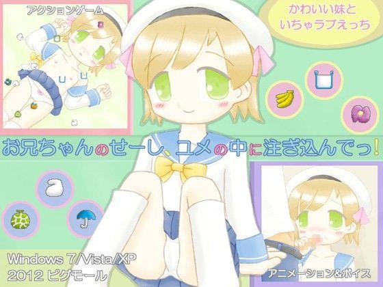 【妹 おしっこ】ロリ系な貧乳の妹のおしっこアニメ中出しフェラアクションの同人エロ漫画!