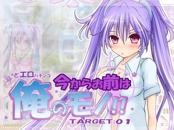 【オリジナル同人】今からお前は俺のモノ!Target01