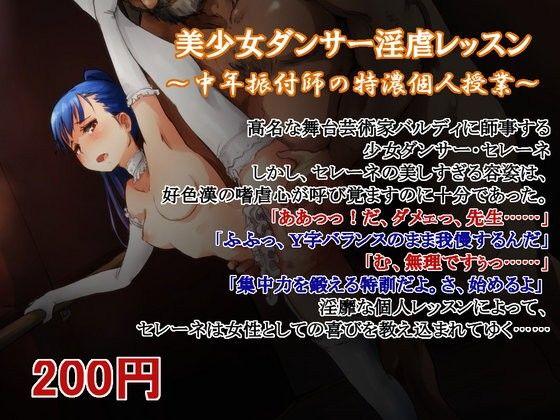 【オリジナル同人】美少女ダンサー淫虐レッスン ~中年振付師の特濃個人授業~