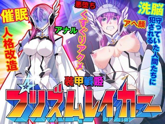 装甲戦姫プリズムレイカー~正義のヒロイン屈辱の洗脳催眠調教~
