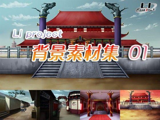 【オリジナル同人】LI 背景素材集 01