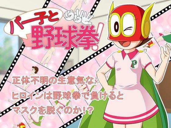 【漫画 / アニメ同人】パ○子と野球拳!