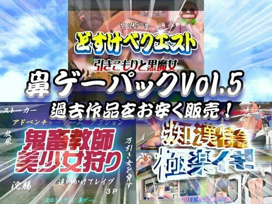 【オリジナル同人】鼻ゲーパックVol.5