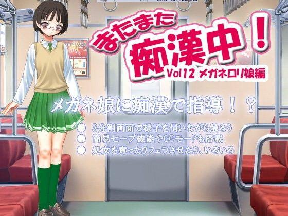 【オリジナル同人】またまた痴漢中!Vol12めがねロリ娘編