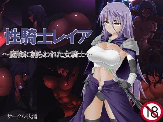 性騎士レイア〜魔物に捕らわれた女騎士〜