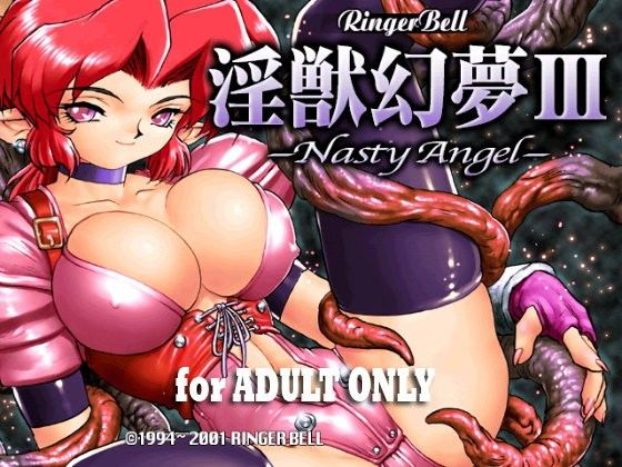 淫獣幻夢III〜Nasty Angel〜