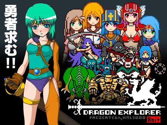 【ドラゴンクエスト同人】Dragon Explorer- ドラゴン・エクスプローラー