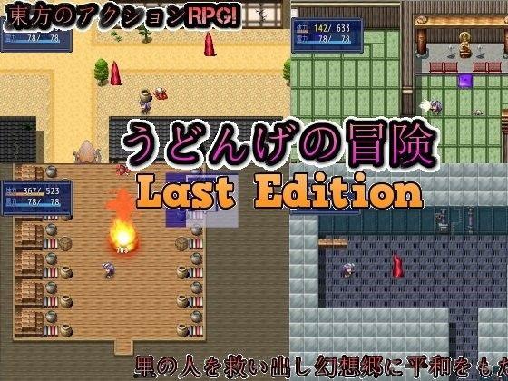 うどんげの冒険 Last Edition