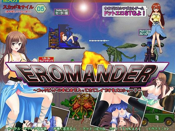 【オリジナル同人】エロマンダー~コックピットの中にまで入ってきてレイプするエロシュー!~