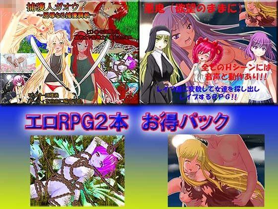 エロRPG2本お得パック