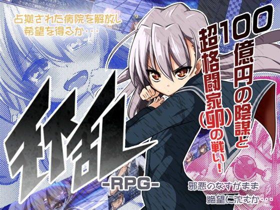 【オリジナル同人】天下乱-RPG-