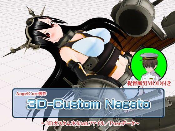 3Dカスタム-Nagato