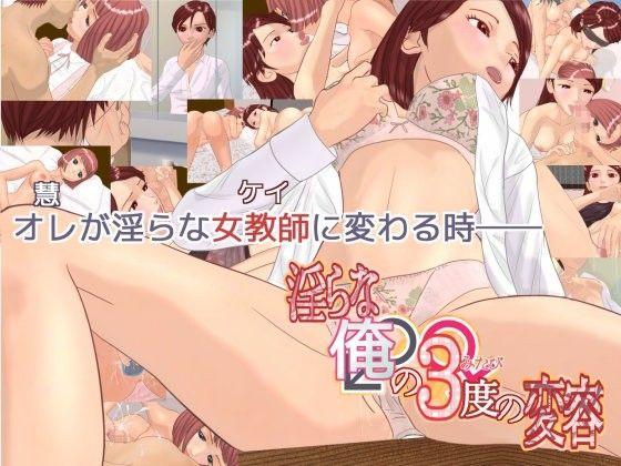 淫らな女体化の女の恋愛イメージキス3P学園もの4Pの同人エロ漫画。