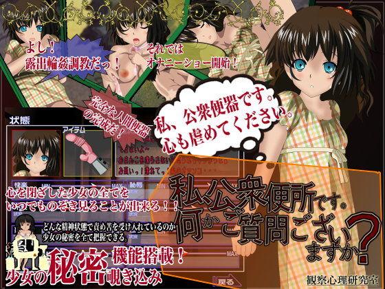 【少女 調教】ロリ系な少女の調教アナル中出しのぞき露出奴隷輪姦SMの同人エロ漫画!