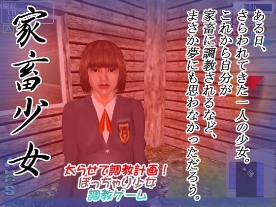 【オリジナル同人】家畜少女 ー太らせて調教計画!ー