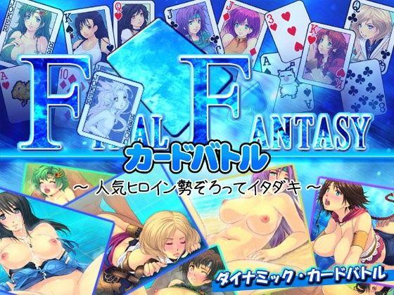 FF・カードバトル 〜 人気ヒロイン勢ぞろってイタダキ 〜
