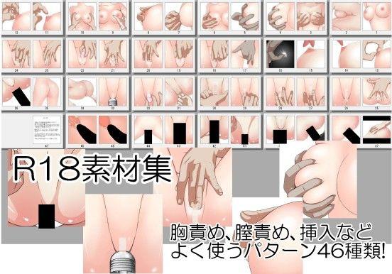 【オリジナル同人】R18素材集