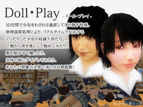 Doll Playの写真