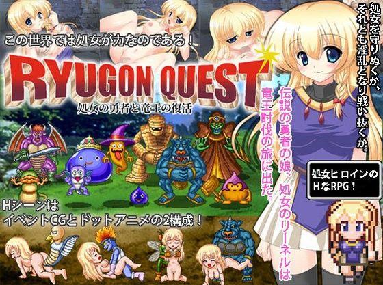 【ゲーム系同人】リューゴンクスト 処女の勇者と竜王の復活