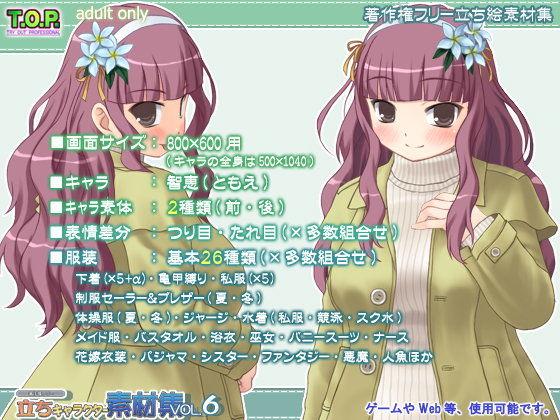 著作権フリー立ちキャラクター素材集vol.6