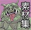 汚素材屋006 〜オーク〜 「POCHI」