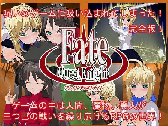Fate/Quest Knight -RPG完全版-