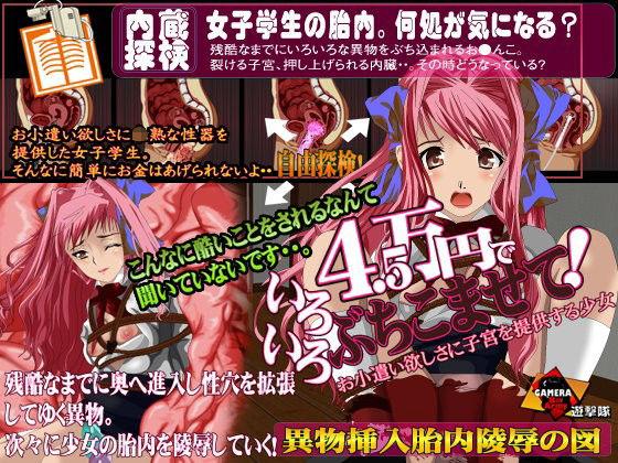 【オリジナル同人】4.5万円でいろいろぶちこませて!
