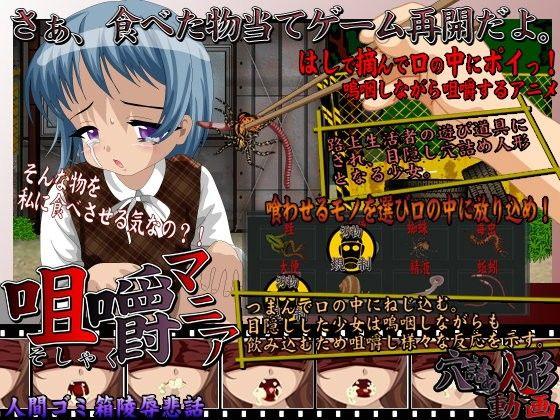 【オリジナル同人】咀嚼マニア-再開2-汚物規制版