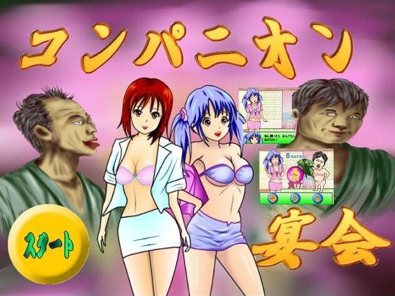 コンパニオン宴会_同人ゲーム・CG_サンプル画像01