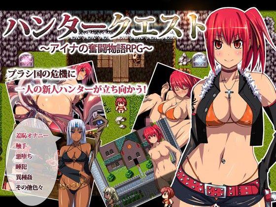 ハンタークエスト〜アイナの奮闘物語RPG〜