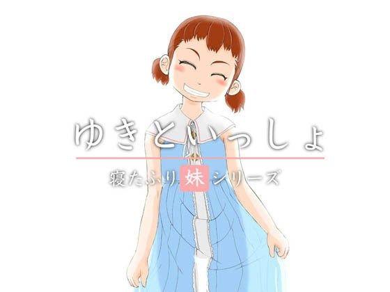 【妹 クンニ】ロリ系な下着の妹のクンニ近親相姦絶頂いたずらの同人エロ漫画!!