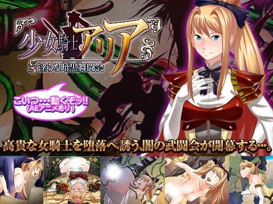 少女騎士アリア〜淫らな暗黒武闘会〜