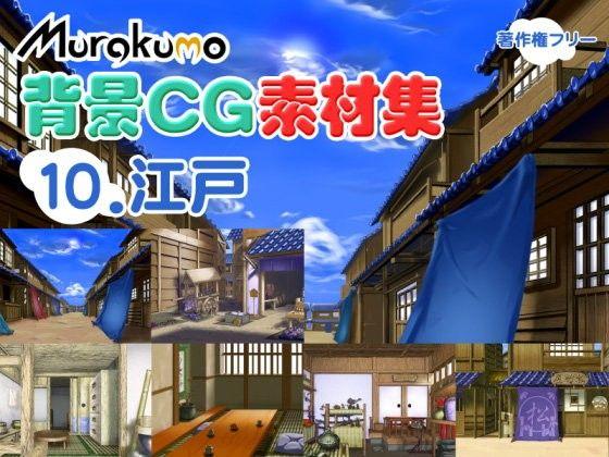 【オリジナル同人】むらくも著作権フリー背景CG素材集 10『江戸』