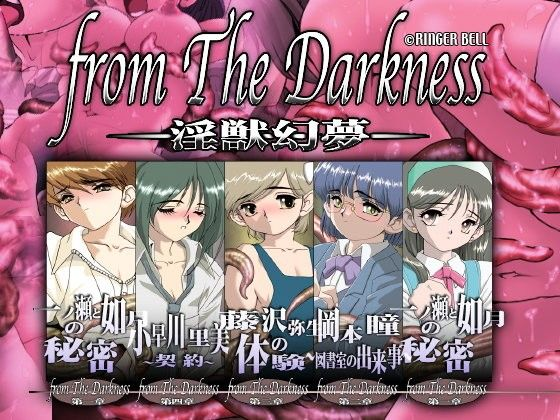 淫獣幻夢 - from the darkness-