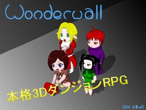 【オリジナル同人】Wonderwall
