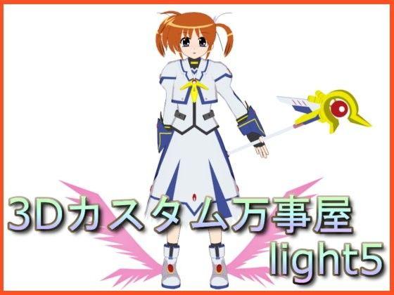 【高町なのは 】魔法少女の、高町なのは、リリカルの同人エロ漫画がエロい。