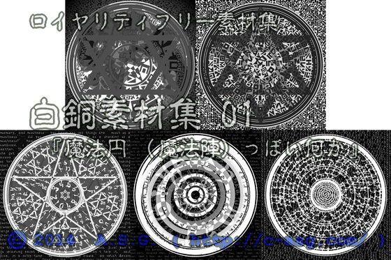 白銅素材集 01 『魔法円  っぽい何か』