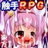 ★東方覚触手★ ≪狙われた14人≫ 〜触手陵辱分裂愛百合覚醒ADVRPG〜
