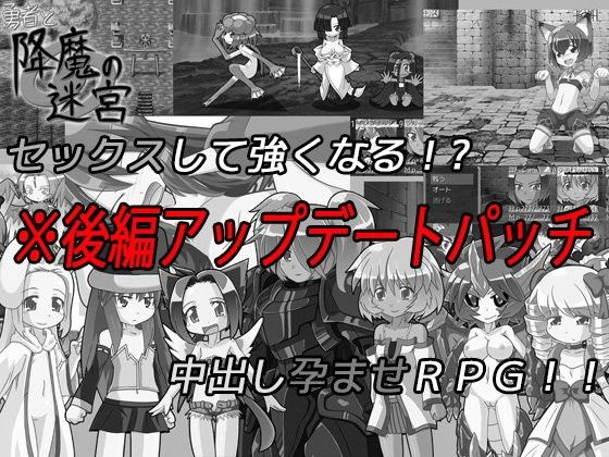 【KINOKO-ex 同人】勇者と降魔の迷宮後編アップデート