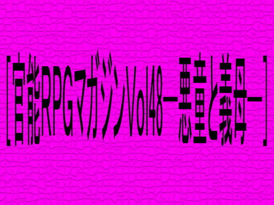 【コボラ・カンパニー 同人】[官能RPGVol48─悪童と義母─]