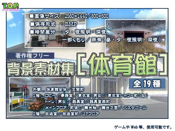【オリジナル同人】著作権フリー背景素材集[体育館]