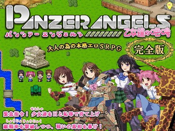 ダウンロード: PANZER ANGELS ~乙女達の咆哮~ 羞恥 露出 調教 監禁