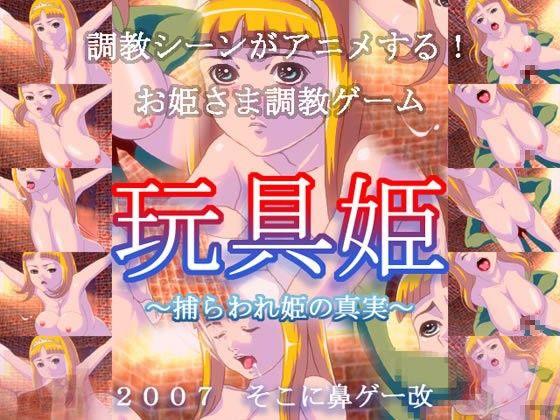 【無料】玩具姫