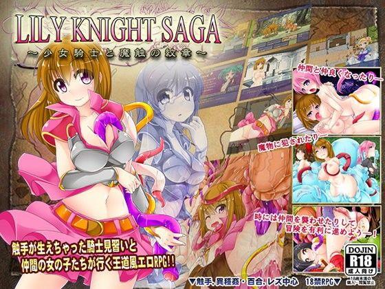 リリィナイト・サーガ~少女騎士と魔触の紋章~ - 同人ゲーム - DMM R18