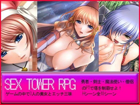 SEX TOWER RPG_同人ゲーム・CG_サンプル画像01