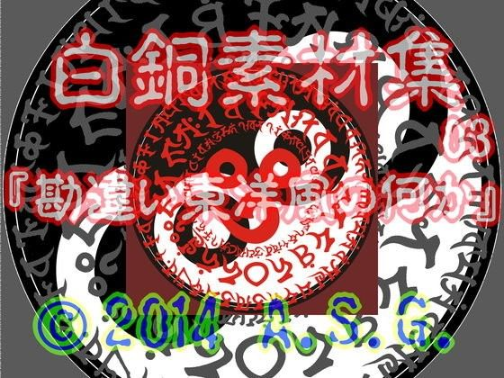 【オリジナル同人】白銅素材集 03 『勘違い東洋風の何か』