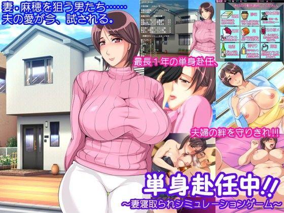 単身赴任中!!〜妻寝取られシミュレーションゲーム〜