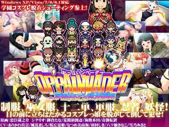 OPPAINVADER〜学園まるごと脱衣解除!の表紙