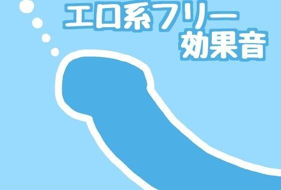 【無料】グチョクチョ挿入系フリー効果音