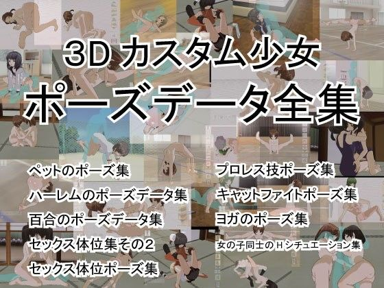 【カスタム少女屋さん 同人】3Dカスタム少女ポーズデータ全集